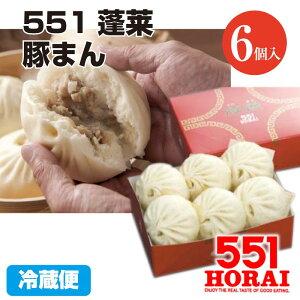 【6月1日〜8日発送予定】551蓬莱 豚まん 6個入り 豚饅 肉まん ほうらい HORAI チルド 冷蔵 中華 点心 大阪名物 関西 お土産 ご当地グルメ 教えてもらう前と後