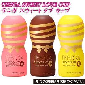 TENGA SWEET LOVE CUP スウィートラブカップ テンガチョコ TENGAチョコ 義理TENGA テンガ チョコレート バレンタインチョコレート 義理チョコ ジョーク プチギフト おもしろチョコ おしゃれ かわいい まとめ買いも 面白い