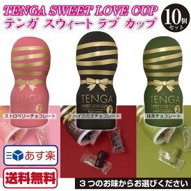 あす楽【送料無料】TENGA Sweet Love Cup 10個セット スウィートラブカップ テンガチョコ TENGAチョコ 義理TENGA テンガ チョコレート バレンタインチョコレート 義理チョコ ジョーク プチギフト おもしろチョコ おしゃれ かわいい まとめ買いも 2020 面白い 可愛い 容器付き