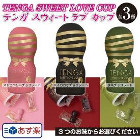 あす楽 TENGA SWEET LOVE CUP スウィートラブカップ テンガチョコ TENGAチョコ 義理TENGA テンガ チョコレート バレンタインチョコレート 義理チョコ ジョーク プチギフト おもしろチョコ おしゃれ かわいい まとめ買いも 2020 面白い 可愛い 容器付き