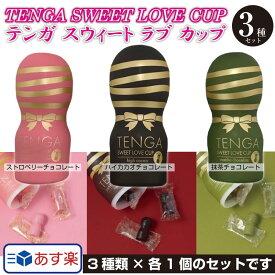 あす楽 TENGA SWEET LOVE CUP 3種セット スウィートラブカップ テンガチョコ TENGAチョコ 義理TENGA テンガ チョコレート バレンタイン 義理チョコ ジョーク プチギフト おもしろチョコ おしゃれ かわいい まとめ買いも 2020 面白い 可愛い 容器付き
