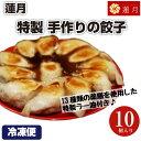 蓮月の特製手作りの餃子 10個 冷凍 ニンニクなし にんにくなし 特製ラー油付き ぎょうざ ギョウザ 大量 ギフト 国産 …
