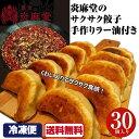 【送料無料】炎麻堂の餃子 30個入 ラー油付き 辣油 にんにく入り ニンニク入り 手作り餃子 えんまどう ぎょうざ ギョ…