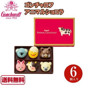 【送料無料】ゴンチャロフ アニマルショコラ Goncharoff Animal Chocolat 6個入り 動物 チョコ プレゼント プチギフト 可愛い 2021年 バレンタイン ホワイトデー