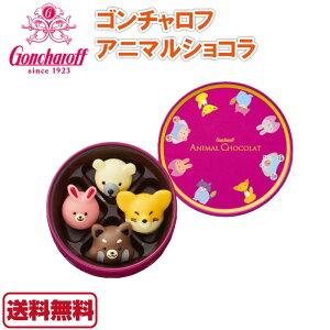 【送料無料】ゴンチャロフ アニマルショコラ 4個入り 缶 Goncharoff Animal Chocolat 動物 チョコ プレゼント プチギフト 可愛い 2021年 バレンタイン ホワイトデー