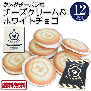 【送料無料】ウメダチーズラボ クッキー チーズクリーム&ホワイトチョコ 1個 12枚入り 大阪 梅田 チーズクッキー チーズ クッキー ホワイトチョコ チョコレート 個包装 お土産 プレゼント