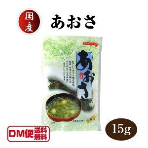 【DM便送料無料】あおさ 15g 鹿児島産 国産 海藻 海苔 フタバのあおさ アオサ お吸い物 味噌汁の具に 乾燥 あおさのり