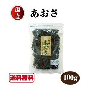 【DM便送料無料】あおさ 100g 国産 海藻 海苔 フタバのあおさ アオサ お吸い物 味噌汁の具に 乾燥 あおさのり