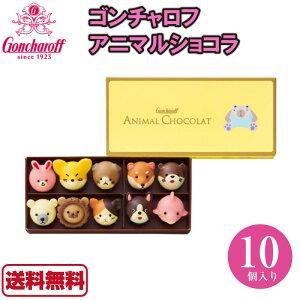 【送料無料】ゴンチャロフ アニマルショコラ 10個入り Goncharoff Animal Chocolat 動物 チョコ プレゼント ギフト 可愛い 2021年 バレンタイン ホワイトデー