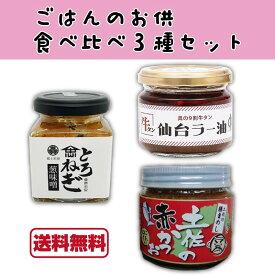 ごはんのお供 3種セット 赤かつおにんにく 仙台ラー油 とろねぎ味噌 各1個 詰め合わせ【送料無料】