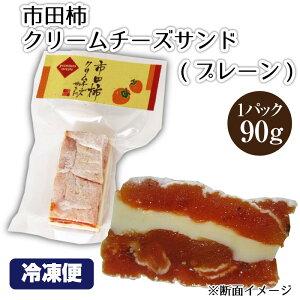 市田柿クリームチーズサンド プレーン 90g 1パック 冷凍 柿八 市田柿専門店 長野 南信州 和菓子 洋菓子 ほんわかテレビ