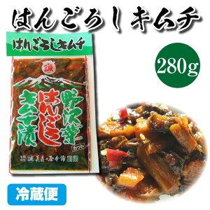 はんごろしキムチ 280g 1パック 冷蔵 長野 美寿々屋本舗 信州 激辛 キムチ 野沢菜 ご飯のお供 ごはんのおとも ごはんのお供 ご飯のおとも