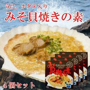 みそ貝焼きの素 70gx4 貝焼き味噌 東北 青森 郷土料理 貝焼き ご飯のお供 肴 ほたて ホタテ 帆立 うに みそ ケンミン ケンミンショー