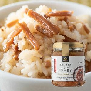 久世福商店 混ぜご飯の素 エリンギバター醤油 130g ご飯のおとも エリンギ 瓶詰め 朝食 ご飯のお供 ラヴィット