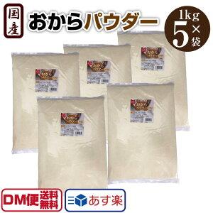 あす楽【送料無料】超微粉 国産 おからパウダー 5kg ドライおから 乾燥おから 粉末 細かい 微粒子 低糖質 低カロリー 糖質制限 食物繊維 おからクッキー パウダー 飲むおから おからコーヒー