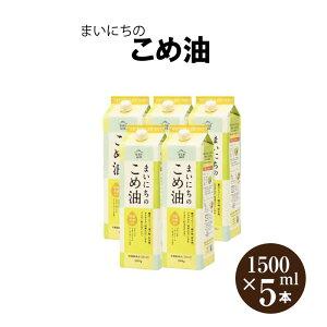 山形県産 こめ油 1500ml×5本 国産 米 食用 三和油脂 米油 林修の今でしょ講座