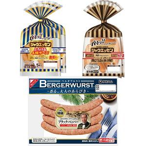 ウィンナー 3種セット ベルガヴルスト シャウエッセン ソーセージ 冷蔵 ラヴィット