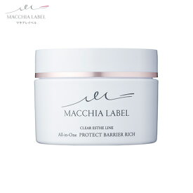 【公式 マキアレイベル】 プロテクトバリアリッチc (120g) | 化粧水 ・ 乳液 ・ 美容液 ・ パックが1本に! オールインワン 101種の美容成分 弾み続けるもっちり肌へ 保湿 ハリ [ 送料無料 ]
