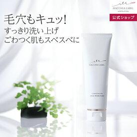 【公式マキアレイベル】クリアエステフォームa (80g/約2ヶ月分) | 洗顔フォーム 洗顔料 洗顔 泡 弾力泡 敏感肌 乾燥肌 無添加 乾燥 肌荒れ 保湿 毛穴 ニキビ