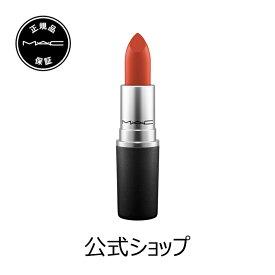 M・A・C マック リップスティック Matte Lipstick MAC 口紅 ギフト