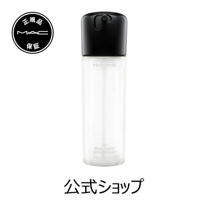 【送料無料】M・A・C プレップ プライム フィックス+【MAC】【マック】