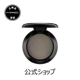 M・A・C(マック)スモール アイシャドウ【MAC】(ギフト)【送料無料】