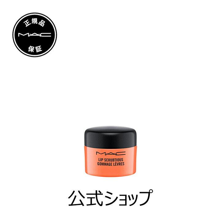 M・A・C(マック)リップ スクラブシャス【MAC】