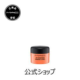 M・A・C(マック)リップ スクラブシャス【MAC】(ギフト)