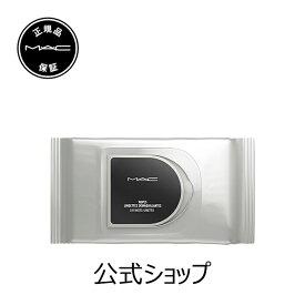 M・A・C(マック)ワイプ【MAC】(拭き取りタイプ メイク落とし 化粧落とし)(ギフト)
