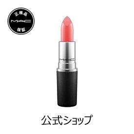M・A・C マック リップスティック Amplified Lipstick MAC 口紅 ギフト 母の日 プレゼント 花以外 コスメ 美容