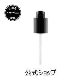 M・A・C マック ファンデーション ポンプ MAC リキッドファンデーション用ポンプ ギフト【送料無料】