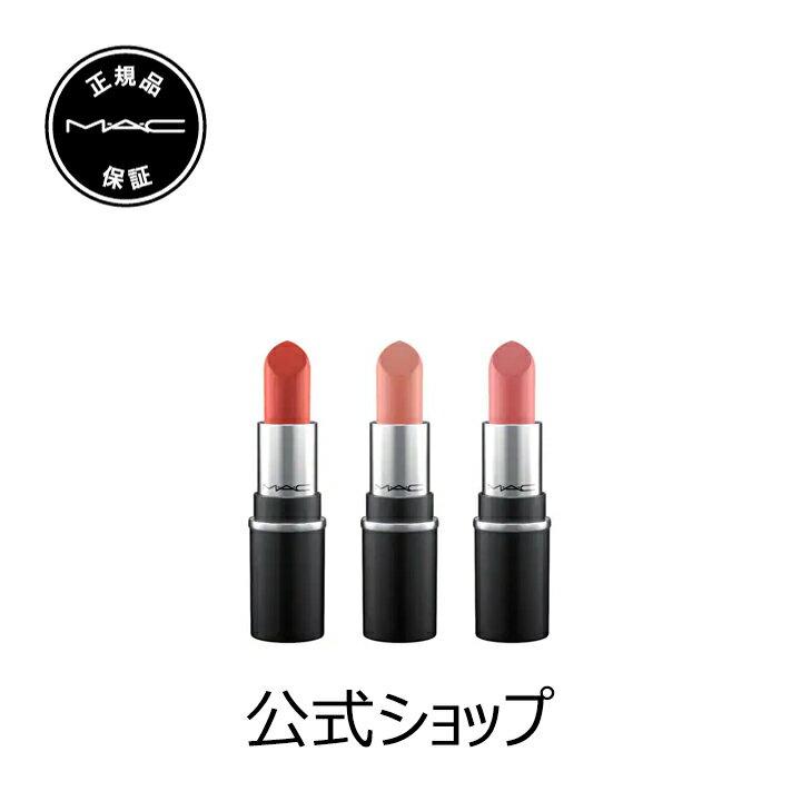 M・A・C(マック)楽天限定 ミニマックリップセット【MAC】(リップスティック 口紅)