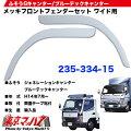 メッキフロントフェンダーセット三菱ジェネレーションキャンター/ブルーテックキャンターワイド車