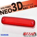 車高灯 NEO 3D 補修レンズレッド