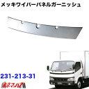 メッキワイパーパネルガーニッシュ日野デュトロ/トヨタダイナ標準車