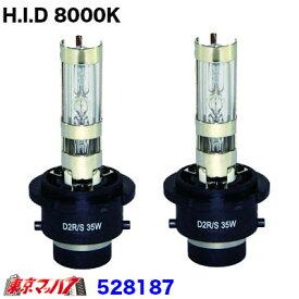 H.I.D純正交換タイプ 35W D2R/D2S DC12V/24V共用 8000k