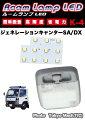 ルームランプLEDユニットジェネレーションキャンターSA/DX24V