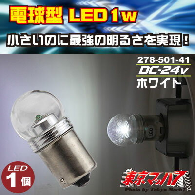 電球型LED1W5700Kホワイト24v1個入り