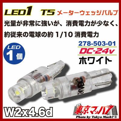 LED1 T5ウエッジバルブ2個入り24vホワイト