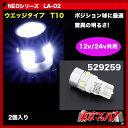 NEOシリーズ LED6 T10ウェッジバルブ2個入ホワイト 12v/24v共用