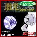 JB激光 LEDハイパワーユニットホワイト【DC-12v/24v】