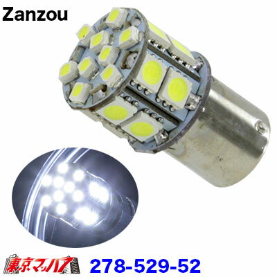 ZanzouLED21SMD24V(25w型シングル球)ホワイト
