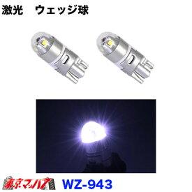 超拡散型 LEDポジション8000Kホワイト 12v/24v共用