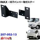 i_max・i_07・I-X8バンパー取付ステー日野デュトロ/トヨタダイナ/エアループデュトロ標準車