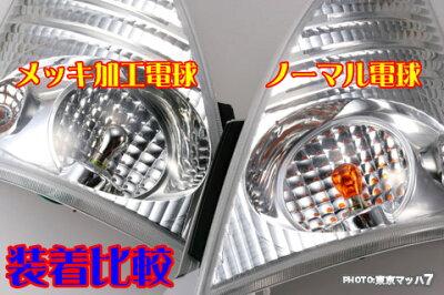 メッキ球24v12wオレンジ2個セット
