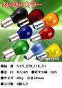 24v25w カラー球2個セット
