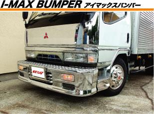アイマックスバンパー2トン標準ルーバータイプ