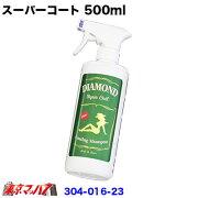 シャンプー&コーティング【ダイヤモンドコート】500ml