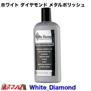 ホワイトダイヤモンドメタルポリッシュ