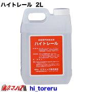 車両専門特殊洗剤【ハイトレール】2L